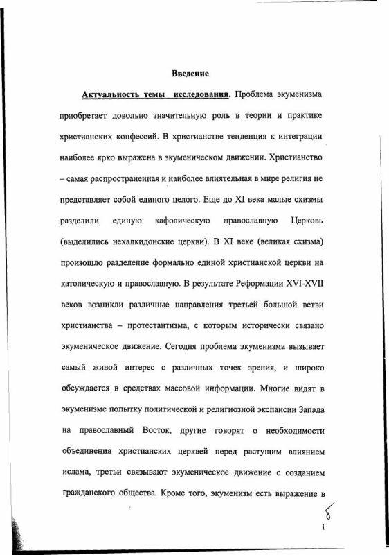 Содержание Русская православная церковь и экуменизм. Философско-религиоведческий анализ