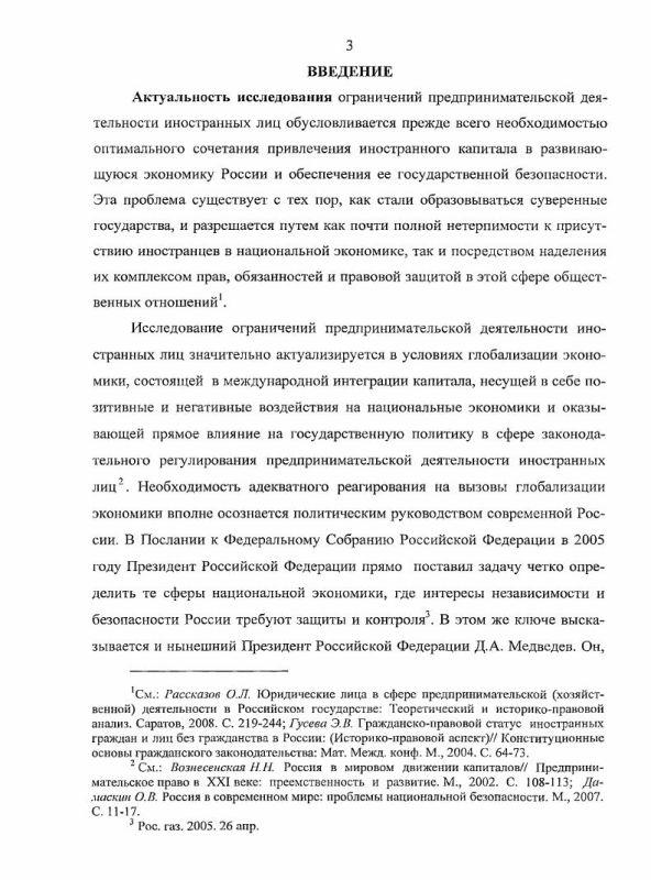 Содержание Ограничение предпринимательской деятельности иностранных лиц по Российскому законодательству
