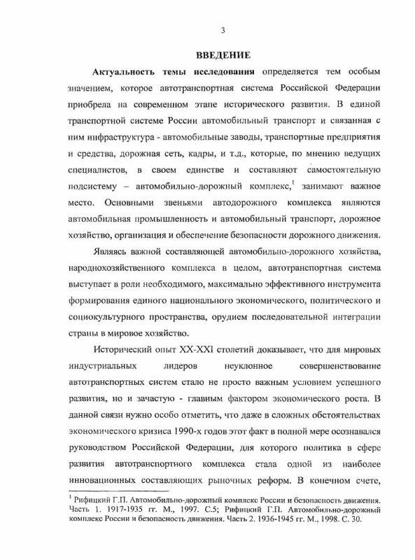 Содержание Разработка и реализация государственной политики в сфере развития автотранспортной системы Российской Федерации (1991-1999 гг.)