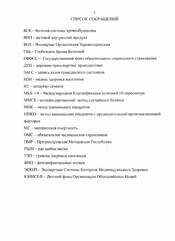 Содержание Тенденции и прогноз смертности населния Приднестровья