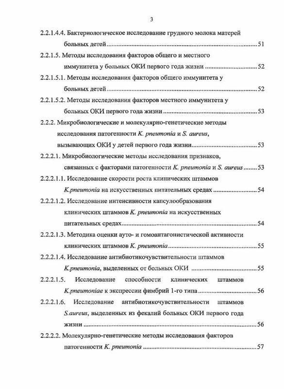Содержание Клинико-патогенетическое обоснование дифференцированного назначения пробиотиков в терапии острых кишечных инфекций у детей грудного возраста
