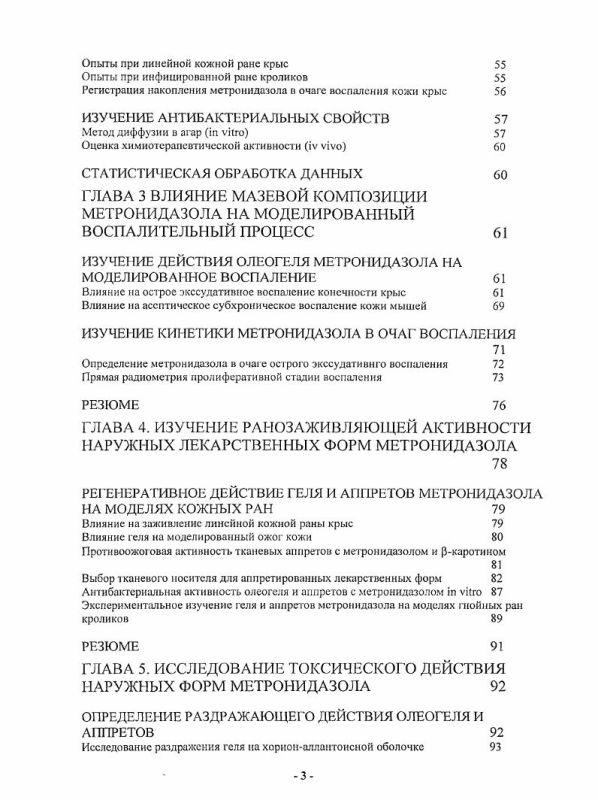 Содержание Фармакологический анализ применения наружных лекарственных форм метронидазола при экспериментальном воспалении