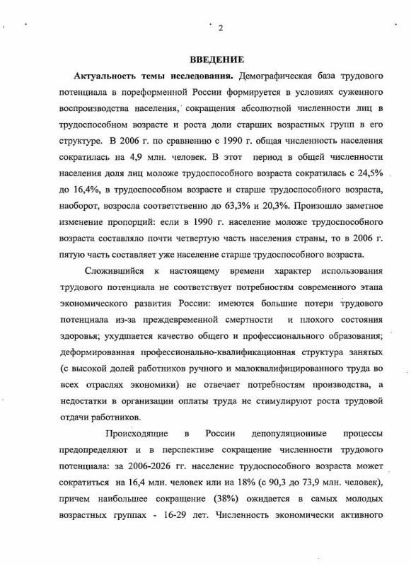 Содержание Трудовой потенциал пореформенной России: социально-демографические аспекты