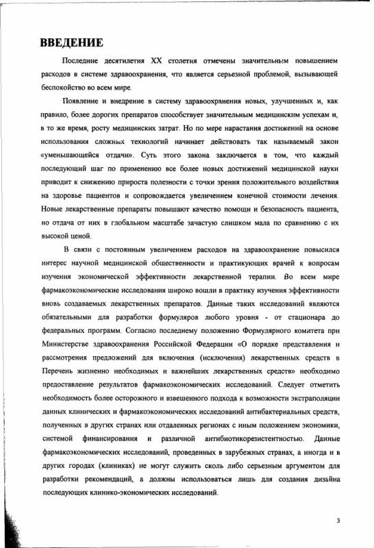 Содержание Сравнительная фармакоэкономическая оценка схем антибиотикотерапии госпитальных инфекций