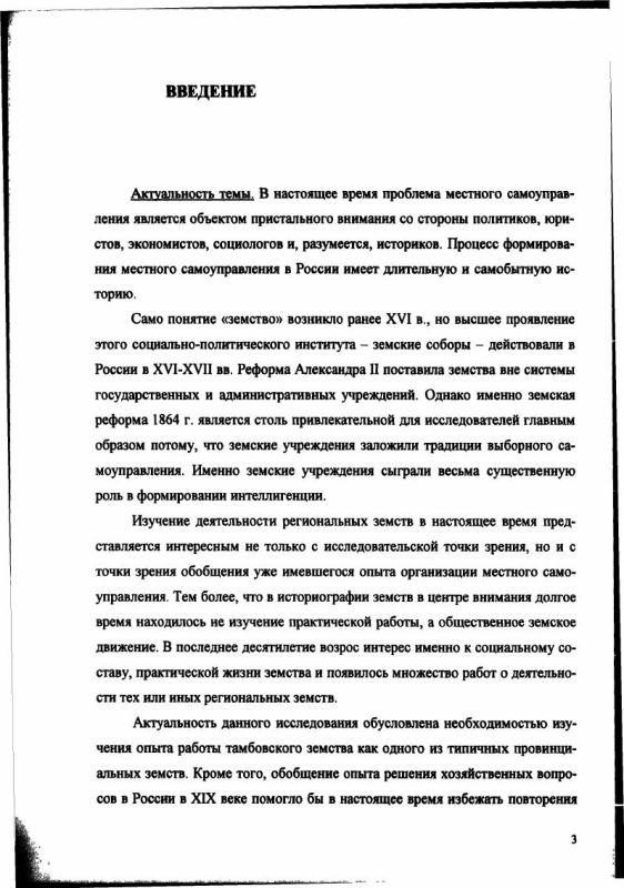 Содержание Земство Тамбовской губернии: социальный состав и практическая деятельность (1865 - 1890 гг.)