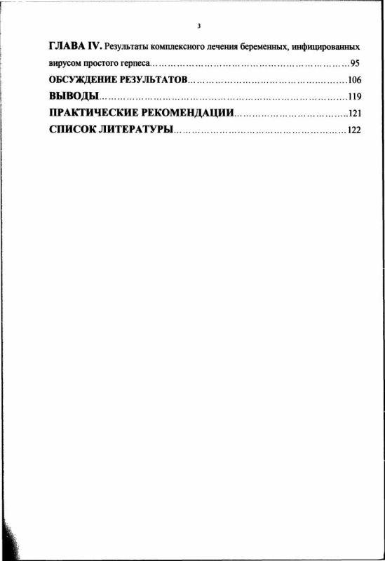 Содержание Беременность и вирус простого герпеса (иммунные и морфологические аспекты)