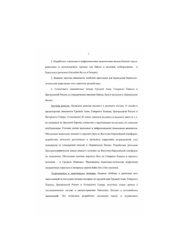 Содержание Аммониты и бореально-тетическая корреляция средней юры