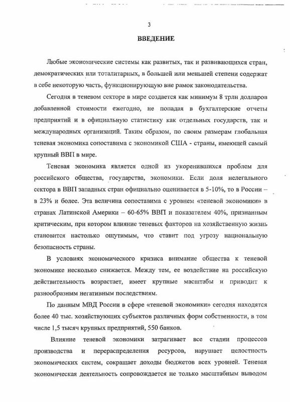 Содержание Ликвидация теневой экономики как направление обеспечения экономической безопасности России