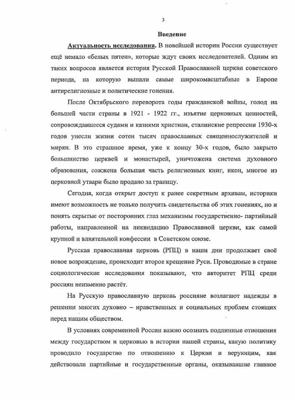 Содержание Русская Православная Церковь в Орловском крае : 1917-1953 гг.