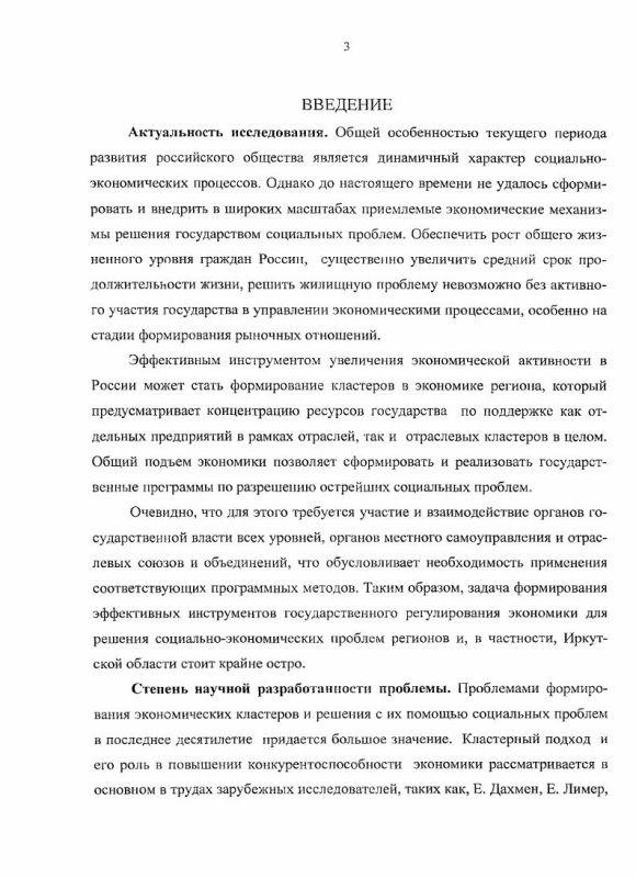 Содержание Формирование кластеров в экономике региона