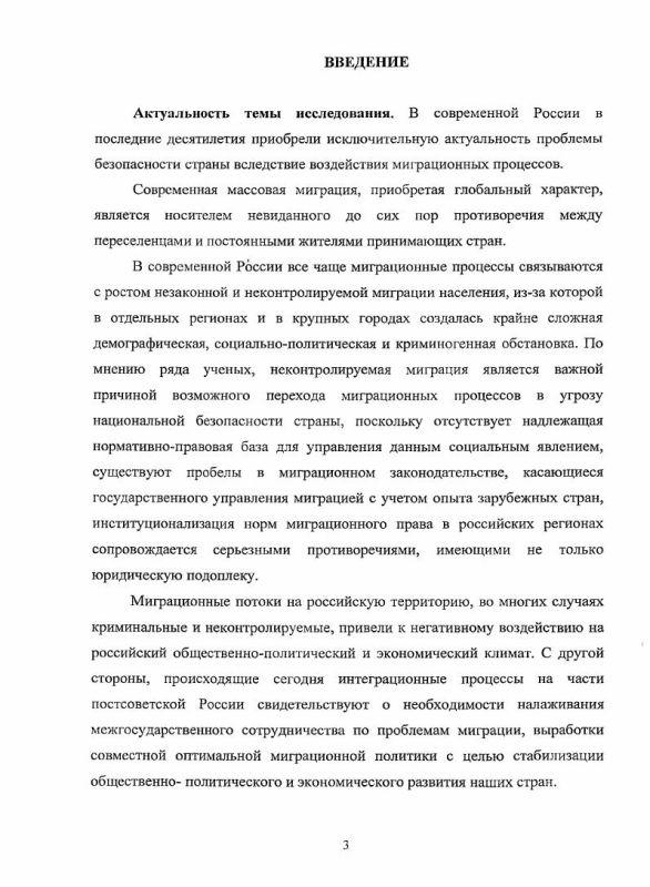 Содержание Оценка влияния миграционных процессов на экономическую безопасность России и ее регионов