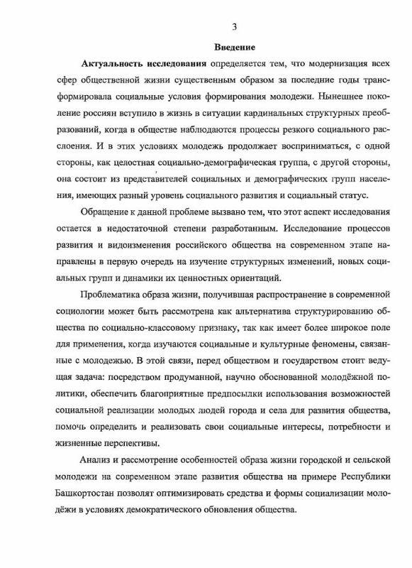 Содержание Особенности изменения образа жизни городской и сельской молодежи в условиях трансформации российского общества