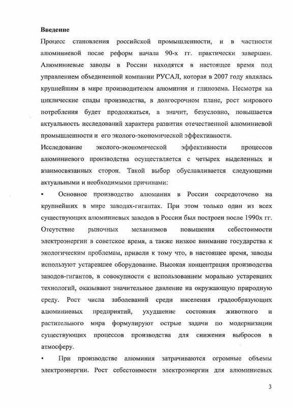 Содержание Эколого-экономическая эффективность процессов производства в алюминиевой промышленности : на примере Красноярского алюминиевого завода