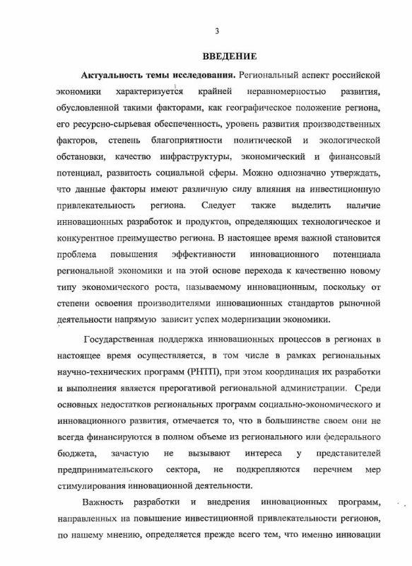 Содержание Формирование инновационных программ повышения инвестиционной привлекательности региона : на примере Пермского края