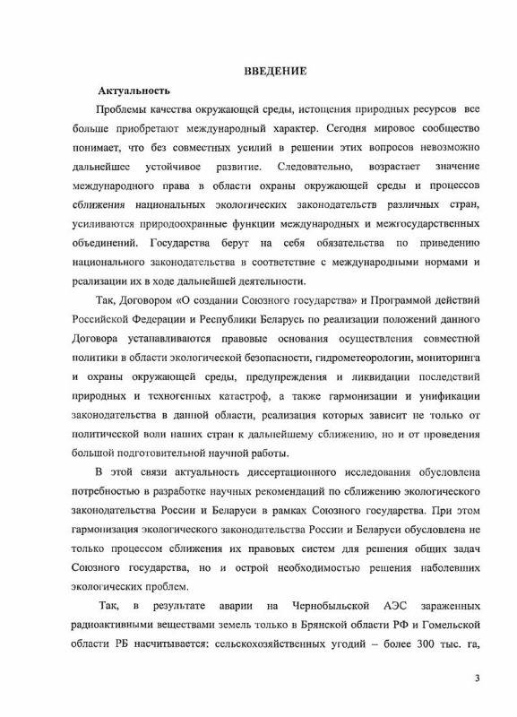 Содержание Теоретические и практические проблемы гармонизации экологического законодательства Российской Федерации и Республики Беларусь