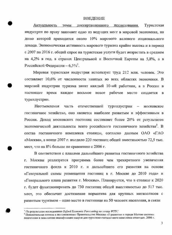 Содержание Формирование и развитие кадрового потенциала гостиничного комплекса : на примере г. Москвы