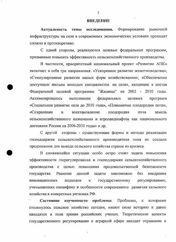 Содержание Формирование методов государственного регулирования сельскохозяйственного производства : на материалах Пензенской области