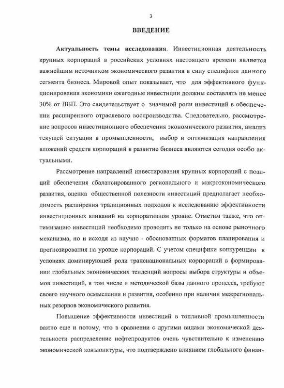 """Содержание Направления оптимизации межрегиональной инвестиционной политики корпорации ОАО """"ТАТНЕФТЬ"""""""