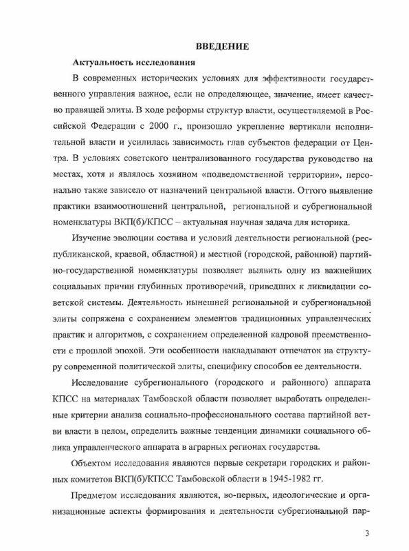 Содержание Эволюция корпуса первых секретарей ГК и РК ВКП(б)КПСС : Тамбовская область, 1945-1982 гг.