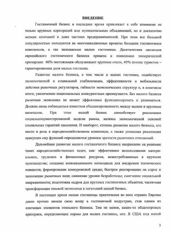 Содержание Маркетинговые стратегии управления малыми гостиницами в России