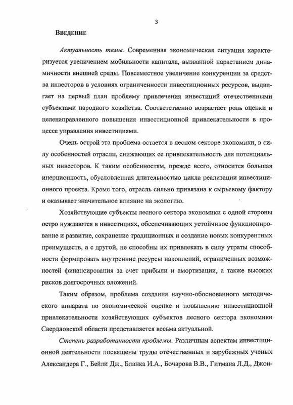 Содержание Экономическая оценка и повышение инвестиционной привлекательности хозяйствующих субъектов лесного сектора экономики : на примере Свердловской области