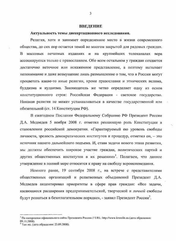 Содержание Конституционное право человека и гражданина на свободу совести и вероисповедания в современной России
