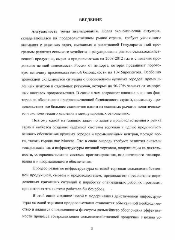 Содержание Инфраструктура оптовой торговли продовольствием в мегаполисе : на материалах г. Москвы