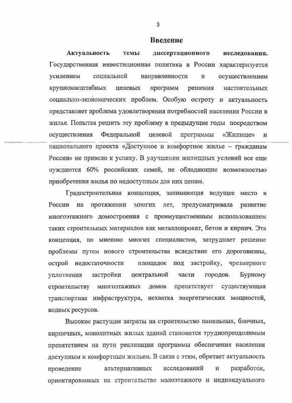 Содержание Формирование экономической стратегии развития малоэтажного домостроения в России