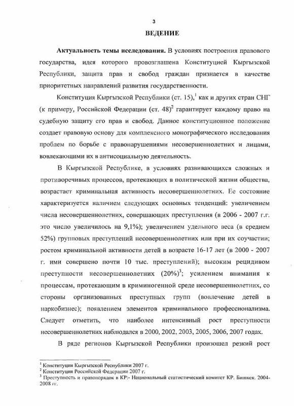 Содержание Уголовно-правовые меры борьбы с вовлечением несовершеннолетних в совершение преступлений в Кыргызской Республике
