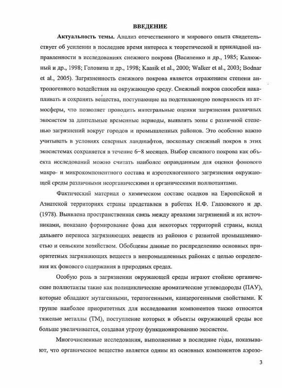 Содержание Формирование химического состава снежного покрова в таежной зоне Европейского северо-востока России