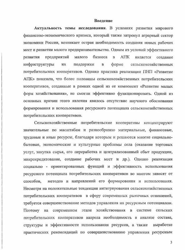 Содержание Формирование и использование ресурсного потенциала сельскохозяйственных потребительских кооперативов : на материалах Пензенской области