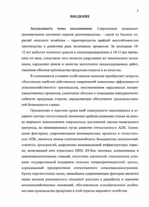 Содержание Эффективность воспроизводства технической базы растениеводства на основе освоения достижений научно-технического прогресса : по материалам Краснодарского края