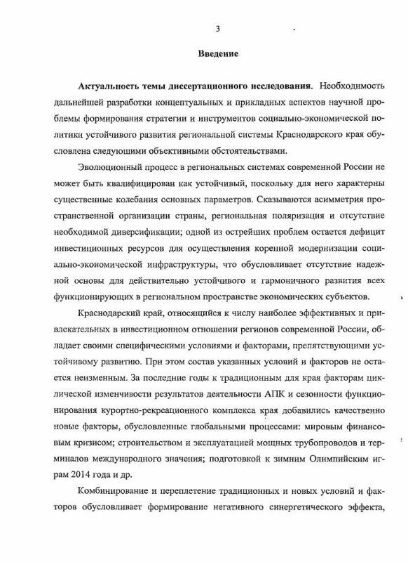 Содержание Стратегия и инструменты социально-экономической политики устойчивого развития региональной системы Краснодарского края