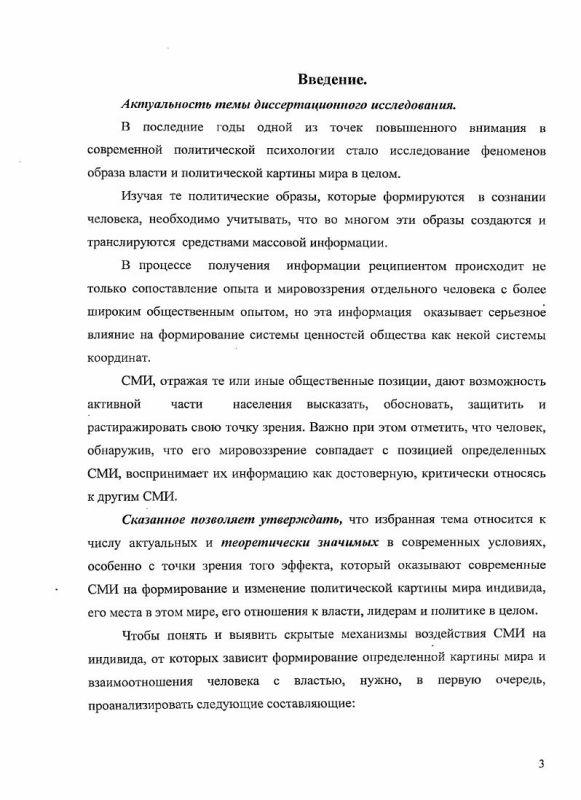 Содержание СМИ как фактор формирования образа власти в картине мира российских граждан