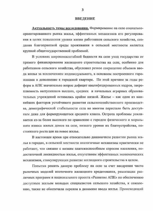 Содержание Формирование рынка жилья в сельской местности : на материалах Рязанской области