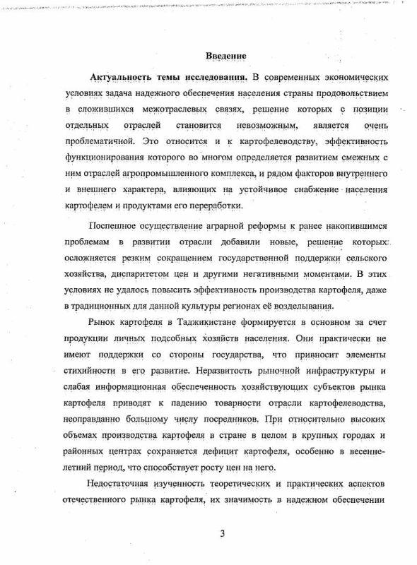 Содержание Формирование и развитие рынка картофеля в Республике Таджикистан