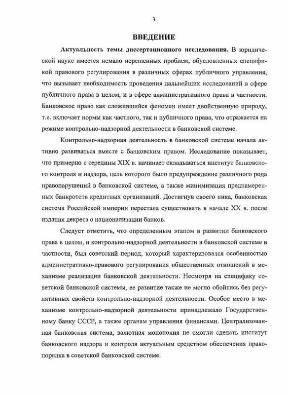 Содержание Административно-правовое регулирование контрольно-надзорной деятельности в банковской системе Российской Федерации