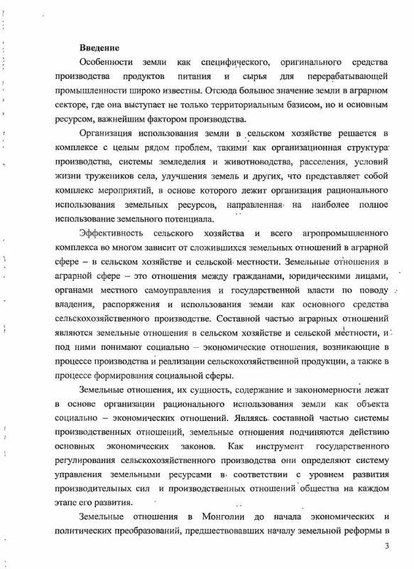 Содержание Организационно-территориальные и экономические основы земельной реформы в Монголии