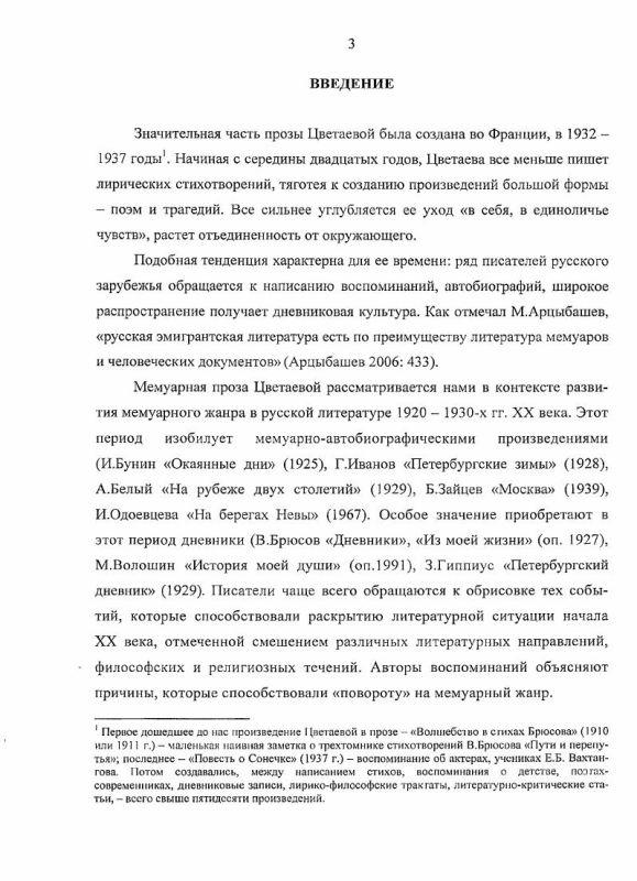 Содержание Формы выражения авторского присутствия в мемуарной прозе М. Цветаевой