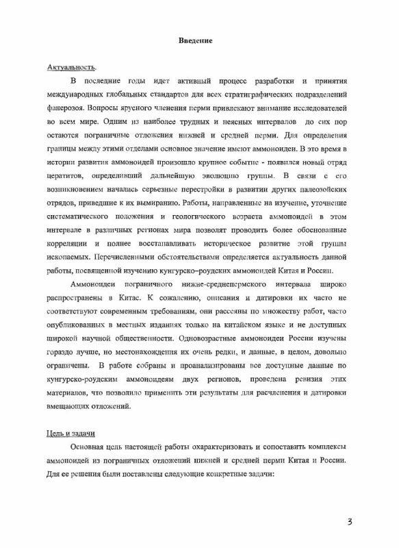 Содержание Аммоноидеи из пограничных отложений нижней и средней перми Китая и России