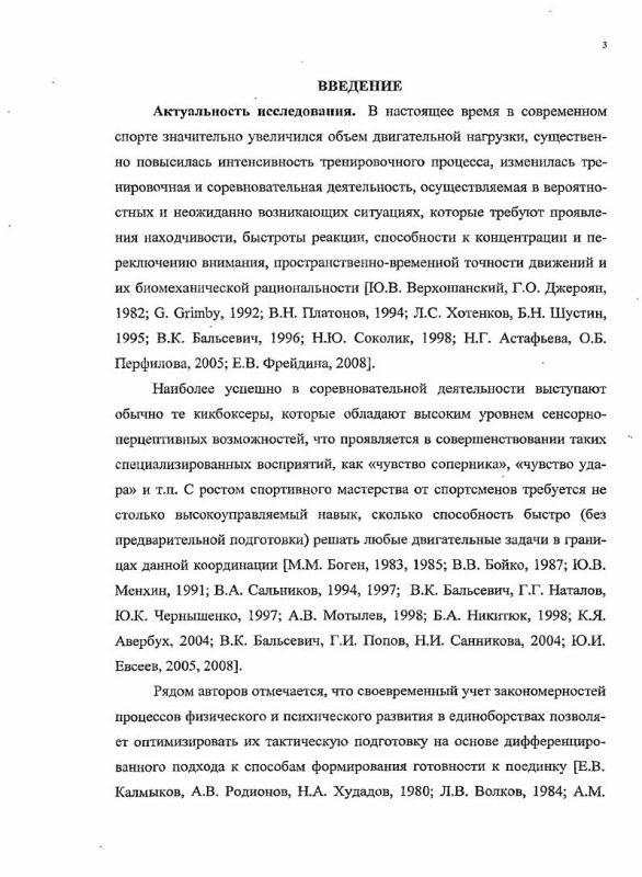 Содержание Методика предсоревновательной подготовки кикбоксеров на основе учета особенностей атакующих действий