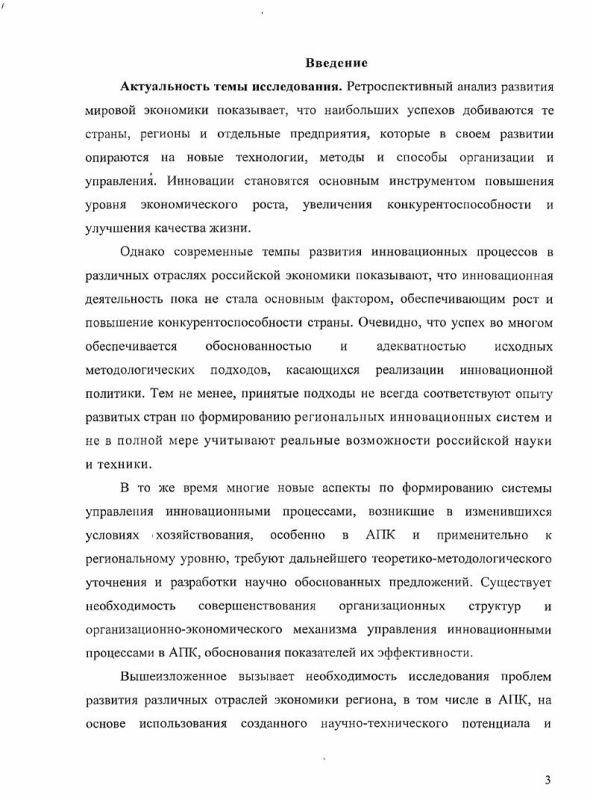 Содержание Организационно-экономический механизм управления инновационными процессами в АПК региона : на примере Кабардино-Балкарской Республики