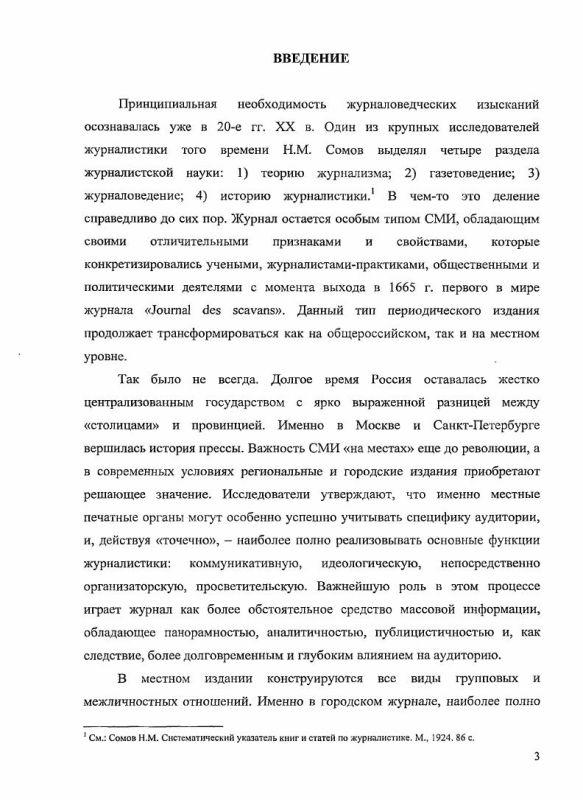 Содержание Историко-типологическое исследование провинциального городского журнала