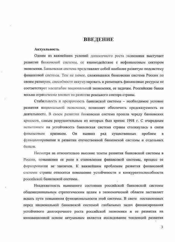 Содержание Развитие банковской системы в период трансформации экономики России