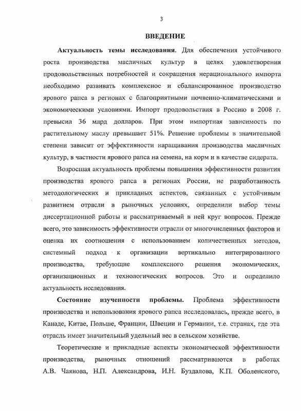 Содержание Эффективность и перспективы производства ярового рапса в Республике Башкортостан