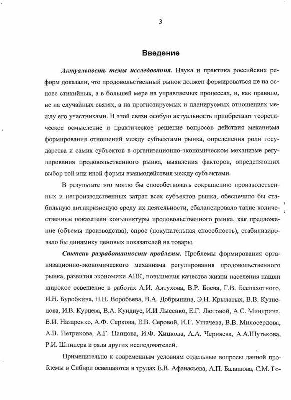 Содержание Организационно-экономический механизм регулирования продовольственного рынка в регионе : на материалах Красноярского края