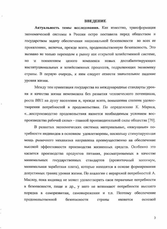 Содержание Организационно-экономические аспекты достижения продовольственной безопасности в России