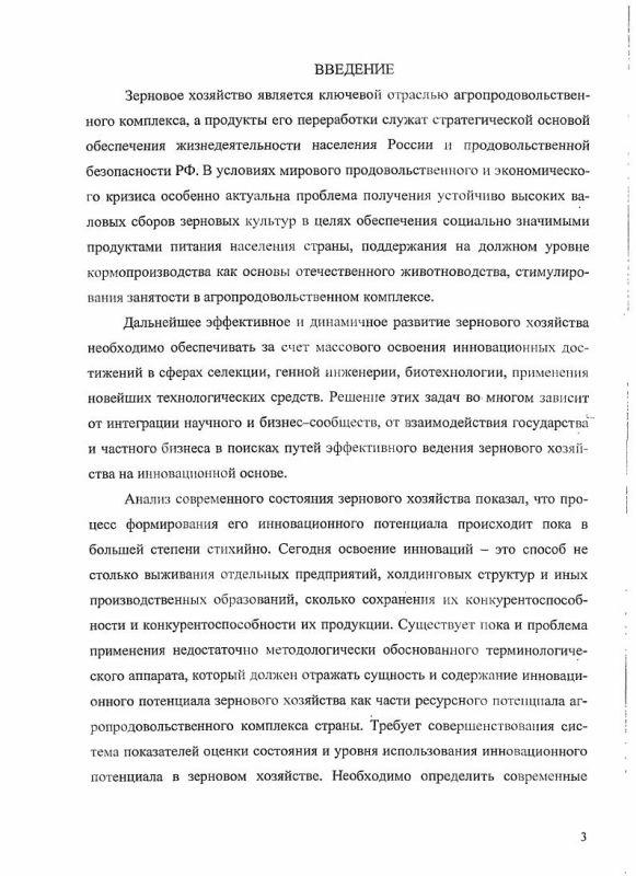 Содержание Формирование в зерновом хозяйстве РФ инновационного потенциала