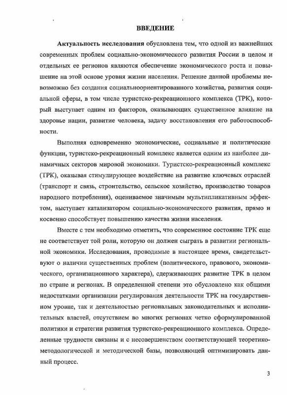 Содержание Организация регулирования деятельности туристско-рекреационного комплекса региона : на материалах Кабардино-Балкарской Республики