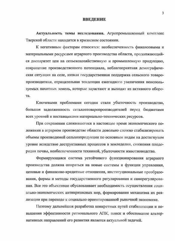 Содержание Обоснование путей развития аграрного производства : на материалах Тверской области